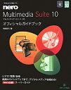 nero Multimedia Suite 10オフィシャルガイドブック