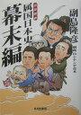 属国日本史(幕末編)