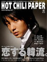 HOT CHILI PAPER(vol.37)
