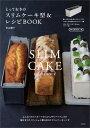 とっておきのスリムケーキ型&レシピBOOK [ 若山曜子 ]