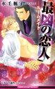 最凶の恋人(ルームメイト) (B-boy slash novels) [ 水壬楓子 ]