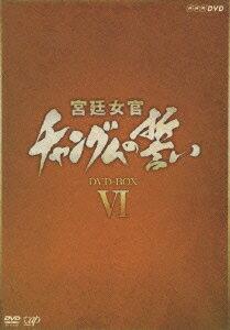 宮廷女官 チャングムの誓い DVD-BOX 6 [ イ・ヨンエ ]