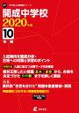 開成中学校(2020年度) (中学校別入試問題集シリーズ)