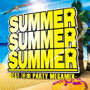 SUMMER SUMMER SUMMER -BEST 洋楽 PARTY MEGAMIX- [ (オムニバス) ]