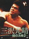 DVD>スポーツ>格闘技・武道商品ページ。レビューが多い順(価格帯指定なし)第3位