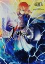 Fate/Zero(4) 散りゆく者たち (星海社文庫) [ 虚淵玄 ]