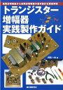 トランジスター増幅器実践製作ガイド 低周波増幅器から高周波増幅器の基本設計を徹底解説 [ 丹羽一夫 ]