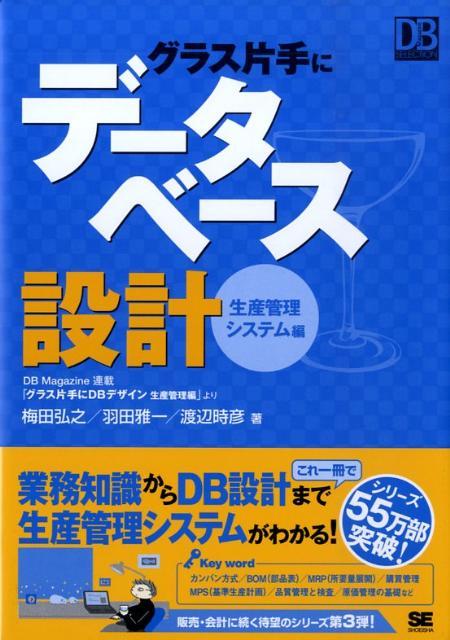 グラス片手にデータベース設計(生産管理システム編) (DB magazine selection) [ 梅田弘之 ]