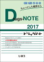 Drugs-NOTE2017 ドラッグノート [ 医薬情報研究所 ]