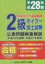 2級ボイラー技士試験公表問題解答解説(平成28年版(平成24年後期〜) [ 日本ボイラ協会 ]