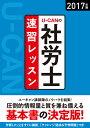 2017年版 U-CANの社労士 速習レッスン (ユーキャンの資格試験シリーズ) [ ユーキャン社労士試験研究会 ]