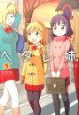 ヘタレ姉。(5) (CR COMICS DX) [ 春夏アキト ]