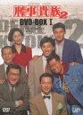 刑事貴族2 DVD-BOX 1 [ 水谷豊 ]