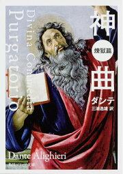 神曲(煉獄篇)改版 (角川文庫 角川ソフィア文庫)