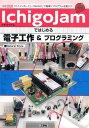 IchigoJamではじめる電子工作&プログラミング 「マイコンボード」+「BASIC」で簡単にプログラ (I/O books) [ Natural Style ]