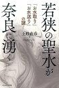 若狭の聖水が奈良に湧く 「お水取り」「お水送り」の謎 [ 土岐直彦 ]