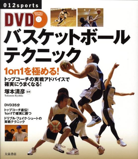DVDバスケットボールテクニック 1 on 1を極める! (012 sports) [ 塚…...:book:12957041
