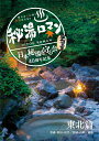 秘湯ロマン (日本秘湯を守る会 40周年記念) 〜東北篇〜 [ (趣味/教養) ]