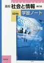 高校社会と情報学習ノート新訂版 教科書社情312完全準拠