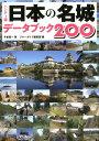 ハンディ版日本の名城データブック200 (ブルーガイドセレクト) [ 今泉慎一 ] - 楽天ブックス