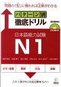 パターン別徹底ドリル日本語能力試験N1 新試験対応 [ 西隈俊哉 ]