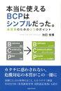 本当に使えるBCPはシンプルだった。 経営者のための3