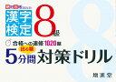 漢字検定 5分間対策ドリル 8級 出る順 (漢字検定5分間対策ドリル) 絶対合格プロジェクト