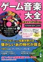 ゲーム音楽大全Revolution KONAMI名作CD付き [ YMCK+FAMICOMANIA