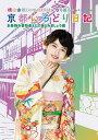 横山由依(AKB48)がはんなり巡る 京都いろどり日記 第6巻 「お着物を普段着として楽しみましょう」編【Blu-ray】 [ 横山由依 ]