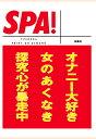 【POD】SPA!文庫オナニー大好き女のあくなき探究心が暴走...