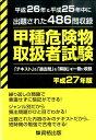 甲種危険物取扱者試験(平成27年版)