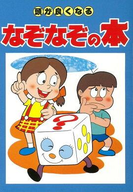 「マンガ 日本の歴史がわかる本【 幕末・維新〜現 …