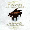 器樂曲 - ラ・カンパネラ 〜エラールピアノ、音の世界〜 [ 小倉貴久子 ]