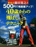 賞金王藤田寛之式500で飛距離アップ!40歳からの飛ばしテクニック