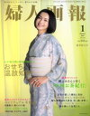 【予約】 婦人画報 2007年新年特大号