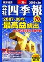 【予約】 会社四季報 2006年 夏号