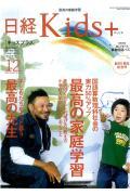 日経kids+12月号