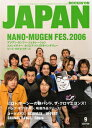 ROCKIN'ON JAPAN 9月号