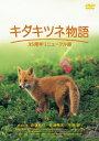 キタキツネ物語 -35周年リニューアル版ー [ 三村順一 ]