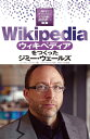 時代をきりひらくIT企業と創設者たち(5) Wikipediaをつくったジミー・ウェールズ