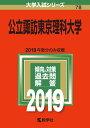公立諏訪東京理科大学(2019) (大学入試シリーズ)