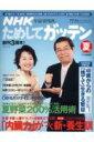 NHKためしてガッテン 2006夏号
