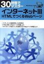 30時間でマスターインターネット(3) Windows Vista対応 HTMLでつくるWebページ