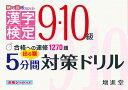 漢字検定 5分間対策ドリル 9・10級 出る順 (漢字検定5分間対策ドリル) [ 絶対合格プロジェクト ]