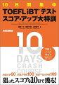 10日間集中TOEFL iBTテストスコア・アップ大特訓