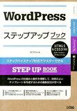 WordPressステップアップブック [ エ・ビスコム・テック・ラボ ]