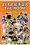 よしもと若手芸人THE ROOM(2)