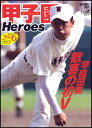【重版予約】 2006甲子園 Heroes