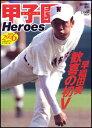 2006甲子園 Heroes