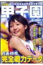 週刊朝日増刊号 2006甲子園
